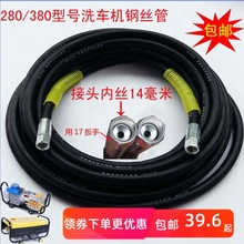 280ee380洗车yu水管 清洗机洗车管子水枪管防爆钢丝布管