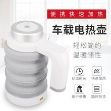 途马车ee烧水壶12yu电热杯汽车用热水器便携式自动加热开水杯