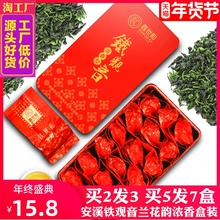 安溪铁ee音浓香型正yu20年新茶乌龙茶袋装(小)包送礼盒装125g