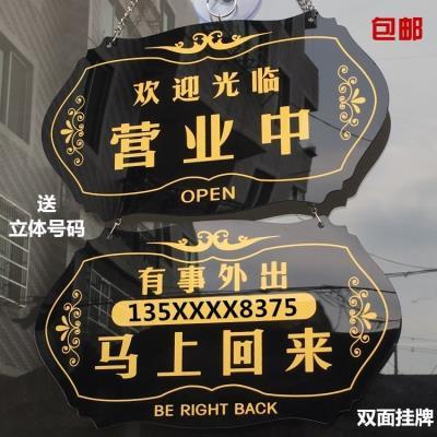 美容院ee子挂牌店铺yu挂出去中式欢迎光临关门时间休息门口