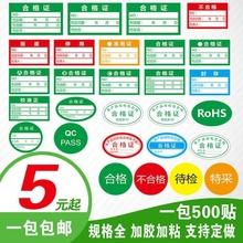 商标贴ee新笔记标志yu合格证标签贴纸记录记事贴指示标记制作