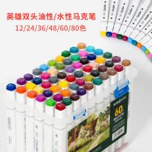 英雄双ee彩色油性马yu马克套装学生记号动漫手绘学生绘画设计美术套装12色/24