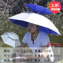 钓鱼伞帽干活伞钓ee5伞双层大yu线头戴式帽男女头带雨伞遮阳
