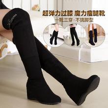2020秋冬季ee4北京布鞋yu内增高加绒弹力布靴坡跟长筒女靴子