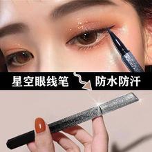 [eeyu]李佳琦眼线笔不晕染防水女