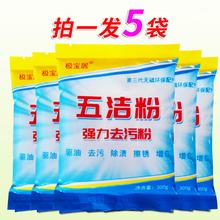 五洁粉ee污粉强力多yu油渍瓷砖家用厨房地面通用除垢清洁剂