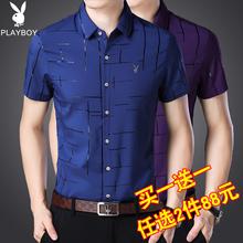 花花公ee短袖衬衫男yu年男士商务休闲爸爸装宽松半袖条纹衬衣