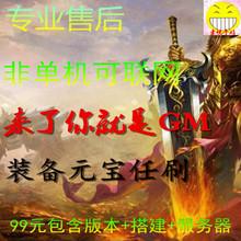 经典176传奇99元就可以开服做GMee15备元宝yu可联网手游