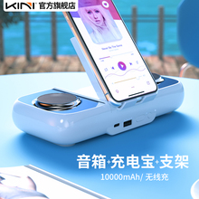 Kinef四合一蓝牙bu0000毫安移动电源二三音响无线充电器iPhone手机架