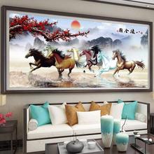 皇室蒙娜丽莎十ef4绣线绣新bu马到成功八匹马大幅客厅风景画