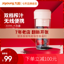 九阳家ef水果(小)型迷bu便携式多功能料理机果汁榨汁杯C9