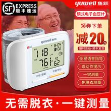 鱼跃手ef血压测量仪bu老年全自动老的医生用高精准跃鱼