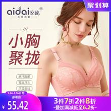 爱戴新ef内衣女性感bu拢上托(小)胸无钢圈文胸收副乳调整型胸罩
