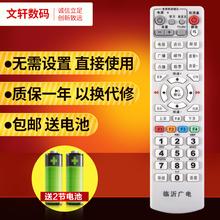 临沂广电有线数字电视ef7九联海信bu0HC1高清机顶盒遥控器 包邮