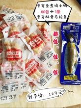 晋宠 ef煮鸡胸肉 bu 猫狗零食 40g 60个送一条鱼