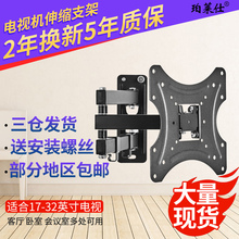 液晶电ef机支架伸缩fe挂架挂墙通用32/40/43/50/55/65/70寸