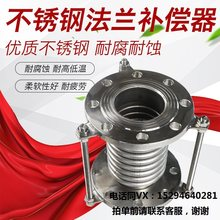 304ef锈钢补偿器fe波纹管伸缩节dn100 150 200 300 400