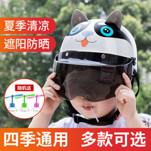 BYBeg比雅摩托车nu通头盔夏盔电动车宝宝头盔卡通可爱造型盔