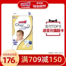 大王光eg纸尿裤婴儿nu轻薄透气男女尿片M44片