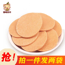 【猫咪eg林 山楂片nu饼山楂条干制品蜜饯果脯办公室(小)零食