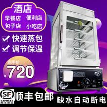 三斧蒸eh子机商用台ng蒸包柜玻璃电蒸箱馒头加热保温柜便利店