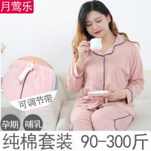 春秋纯eh产后加肥大lt衣孕产妇家居服睡衣200斤特大300