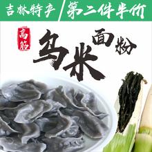 乌米面eh高筋饺子粉lt面粉1kg蔬菜馒头家用东北全麦黑(小)麦粉