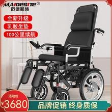 迈德斯eh动轮椅老的ng折叠轻便多功能残疾的智能轮椅全自动