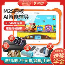 快易典M2S升级款学习机64G何秋光宝宝平板eh19脑M5ermi幼儿启蒙(小)学家