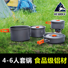 公狼户eh锅野外炊具te装野餐餐具全套野营锅厨具露营装备用品