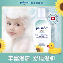 pelehano贝适te水二合一婴幼儿新生沐浴露瑞士进口