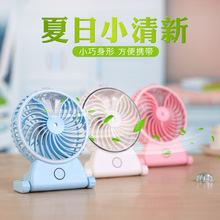 萌镜UeiB充电(小)风vo喷雾喷水加湿器电风扇桌面办公室学生静音