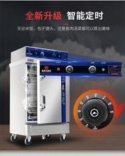 蒸箱(小)ei全自动单项vo柜蒸液化气馒头车房大型蒸商用电。