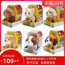 日本ieiaya电动vo玩具电动宠物会叫会走(小)狗男孩女孩玩具礼物