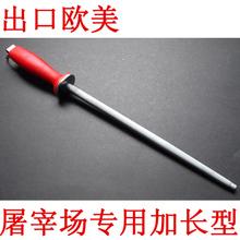 德国进口高品ei3商业用磨vo刀棍 屠宰专业磨刀具 肉联厂专用