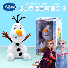 迪士尼ei雪奇缘2雪an宝宝毛绒玩具会学说话公仔搞笑宝宝玩偶