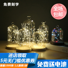 创意玻ei罩带灯发光pr璃罩摆件串灯永生花玻璃展示罩