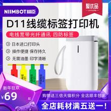 精臣Dei1线缆标签pr智能便携式手持迷你(小)型蓝牙热敏不干胶防水通信机房网络布线