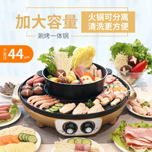 韩式电ej烤炉家用无dz烧烤一体锅不粘烤肉机烤涮多功能电烤盘