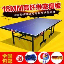 便携式ej内家用折叠wr乒乓球台折叠标准乒乓球案子