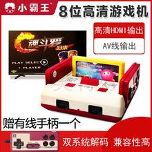 (小)霸王ej戏机红白机wr清电视8位插黄卡游戏机双的手柄烟山坦克