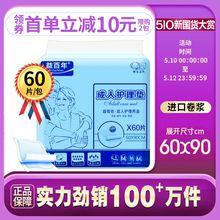 成的护ek垫隔尿垫老ry0X90尿不湿尿垫护垫大号一次性L60