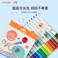 英国YekLUS 大ry2色超级可水洗安全无毒绘画笔宝宝幼儿园(小)学生用涂鸦笔手绘