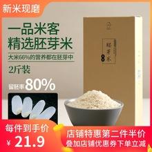 一品米ek胚芽米婴儿ry辅食东北稻花香谷物宝宝胚芽米2斤