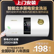 领乐热ek器电家用(小)es式速热洗澡淋浴40/50/60升L圆桶遥控