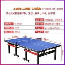 ,便携ek简易折叠 es场商用可折叠兵乓球桌折叠式