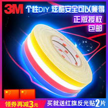 3M反el条汽纸轮廓ct托电动自行车防撞夜光条车身轮毂装饰