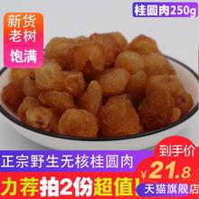 岭南广西博白桂圆肉干25