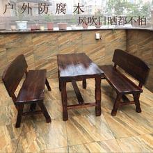 [elect]加厚户外庭院碳化木防腐桌
