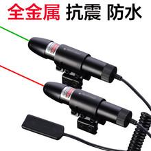 可调节激光苗红外线红绿el8光瞄准器al调上下左右校准仪抗震